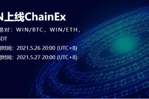 WIN火热上线登录ChainEX!并开放WIN交易对