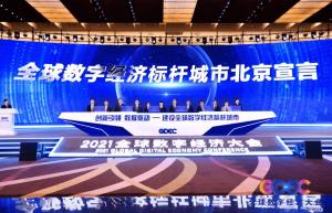 """联合发起全球数字经济标杆城市北京宣言 """"星火·链网""""助力数字经济创新发展"""